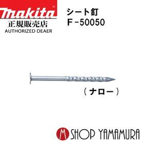 (マラソン期間限定 ポイント5倍 クーポン有)【正規店】 マキタmakita F-50050 シート釘 内装 ユニクロスクリュ 200本×20巻×2箱 PNS1838XM 長さ38mm
