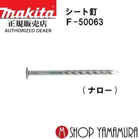 (マラソン期間限定 ポイント5倍 クーポン有)【正規店】 マキタmakita F-50063 シート釘 内装 スクリュ 200本×20巻×2箱 PNS1625SM 長さ25mm