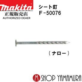 (マラソン期間限定 ポイント5倍 クーポン有)【正規店】 マキタmakita F-50076 シート釘 内装 スクリュ 200本×20巻×2箱 PNS1832SM 長さ32mm