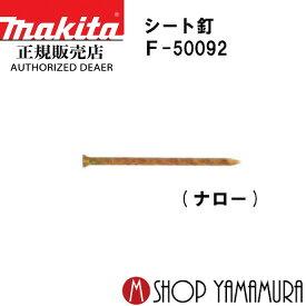 (マラソン期間限定 ポイント5倍 クーポン有)【正規店】 マキタmakita F-50092 シート釘 フロア スクリュ 200本×20巻×2箱 PNS1638FM 長さ38mm