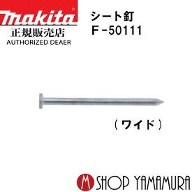 (マラソン期間限定 ポイント5倍 クーポン有)【正規店】 マキタmakita F-50111 シート釘 コンクリート 焼入れスムース 200本×10巻×2箱 MN2538HM 長さ38mm