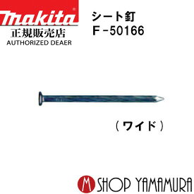 (マラソン期間限定 ポイント5倍)【正規店】 マキタmakita F-50166 シート釘 銅板 焼入れスクリュ 200本×10巻×2箱 MNS2538HM 長さ38mm