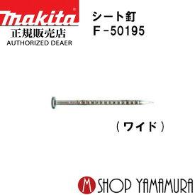 (マラソン期間限定 ポイント5倍)【正規店】 マキタmakita F-50195 シート釘 サイディング リング 200本×10巻×2箱 MNR2238SM 長さ38mm