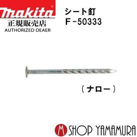 【正規店】 マキタmakita F-50333 シート釘 内装 スクリュ(丸頭) 200本×20巻×2箱 PNS1625SM丸頭 長さ25mm