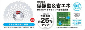 (マラソン期間限定 ポイント5倍)【正規店】 マキタ makita DCホワイトチップソー