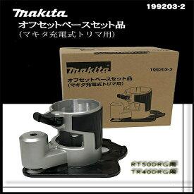【正規店】 マキタ makita オフセットベースセット品 マキタ充電式トリマ用 199203-2