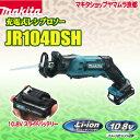 (SS期間エントリーでポイント5倍)マキタ レシプロソー 10.8v 充電式 レシプロソー JR104DSH