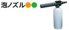 (スーパーセール44倍+P10倍 クーポン有)【正規店】 マキタ makita 高圧洗浄機用 泡ノズル 123639-3