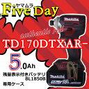 マキタ インパクトドライバ 18v 充電式インパクトドライバ TD170DTXA (5.0Ah)オーセンティックレッド 専用ケース付…