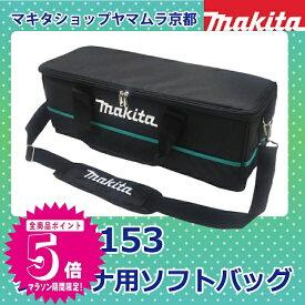 【正規店】 マキタ クリーナ用ソフトバッグ A-67153