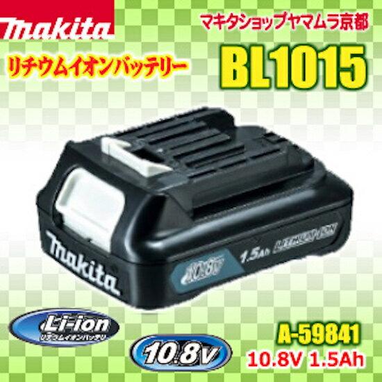 マキタ 電動工具 バッテリー 10.8v マキタ電動工具 10.8V【容量1.5Ah】スライド式バッテリー リチウムイオン BL1015 (A-59841)