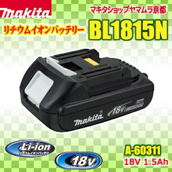 マキタ バッテリー 18v 1.5Ah  マキタ リチウムイオンバッテリ BL1815N (A-60311)