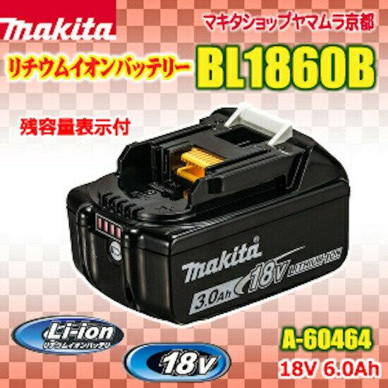 マキタ 電動工具 バッテリー 18v 充電器 マキタ電動工具 18V 【高容量6.0Ah】 スライド式バッテリー リチウムイオン BL1860B (A-60464)