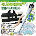 マキタ コードレス掃除機 掃除機 充電式クリーナー CL182FDRFWN ★バッグセット(白)★ 【送料無料】 ※北海道・沖縄は送料別途864円頂きます。