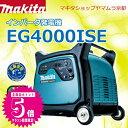 (1日 工具限定P5倍 450円OFFクーポン配布中)【正規店】 マキタ インバータ発電機 EG4000ISE