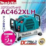 マキタエアーコンプレッサーAC462XLH高圧46気圧(50/60Hz共用)makitaコンプレッサー