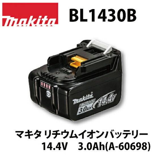 マキタ バッテリー 14.4v 残量表示付 マキタ リチウムイオンバッテリ 14.4V 3.0Ah BL1430B (A-60698)