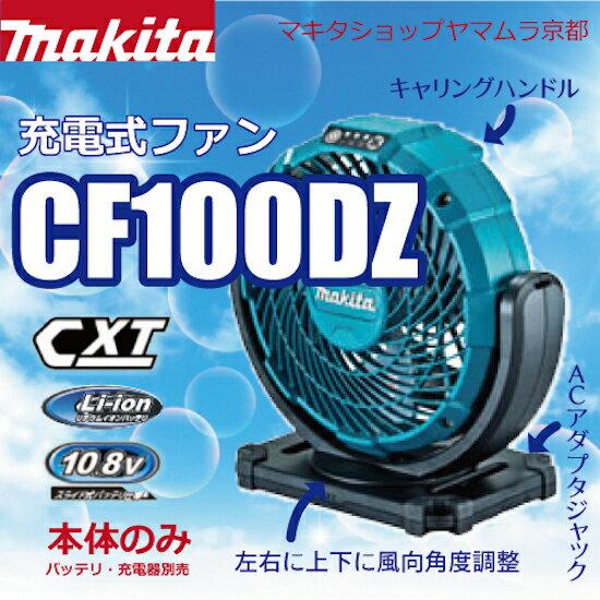 マキタ 充電式ファン CF100DZ10.8V リチウムイオンバッテリ使用サーキュレーター 扇風機 ●青