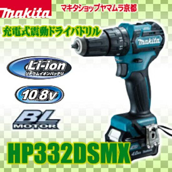 (25日限定 エントリーでポイント最大14倍)震動ドライバドリル 10.8v マキタ 充電式震動ドライバドリル HP332DSMX (4.0Ah)