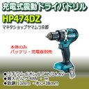 マキタ 充電式震動ドライバドリル HP474DZ / 14.4V 6.0Ah 本体のみ バッテリ・充電器別売