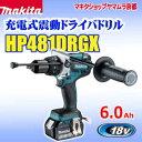 震動ドライバドリル 18v マキタ 充電式震動ドライバドリル HP481DRGX (6.0Ah) 【送料無料】 ※北海道・沖縄は送料別途864円頂きます。