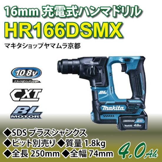 (25日限定 エントリーでポイント最大14倍)16mm 充電式ハンマドリル HR166DSMX 10.8V スライド仕様 (6.0Ah)
