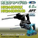 【9/15~19!エントリーで+ポイント5倍】24mm充電式ハンマドリル HR244DRGX(6.0Ah)