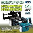 24mm充電式ハンマドリル HR244DRGXV(6.0Ah)集じんシステムDX01付