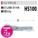 (15日限定 ポイント5倍)マキタ ハンマタッカ HS100
