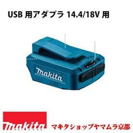(6月20日限定 工具P5倍!)【正規店】 マキタ makita USB電源アダプタ14.4V/18Vバッテリ用 ADP05