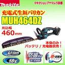 (25日限定 エントリーでポイント最大14倍)マキタ 充電式 生垣 バリカン MUH464DZ18V 刈込幅460mm 高級刃仕様本体のみ(充電器・バッテリ別売)