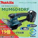 (増税前キャンペーン 20日限定 ポイント14倍)マキタ 充電式 芝生バリカン MUM604DRF18V 刈込幅160mmバッテリー・充電…