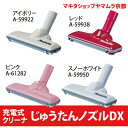 マキタ 掃除機 充電式クリーナー じゅうたんノズルDXカラーをお選びください!