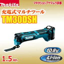 (25日限定 エントリーでポイント最大14倍)マキタ 10.8v 1.5Ah マルチツール TM30DSH