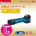 マキタ 18V 6.0Ah 充電式マルチツール TM51DRG