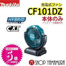 (増税前キャンペーン 25日限定 合計でポイント14倍)マキタ 充電式ファン CF101DZ10.8V リチウムイオンバッテリ使用サーキュレーター 扇風機 ●青
