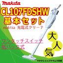 マキタ コードレス 掃除機 充電式クリーナーCL107FDSHW 基本セット 【楽ギフ_包装】 【楽ギフ_のし宛書】
