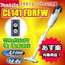 マキタ コードレス掃除機 掃除機 充電式クリーナーCL141FDRFW【楽ギフ_包装】【楽ギフ_のし宛書】