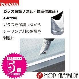 マキタ ガラス保護ノズル A-67206
