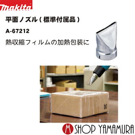 マキタ 平面ノズル A-67212