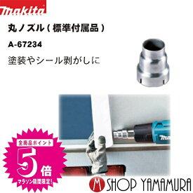 マキタ 丸ノズル A-67234