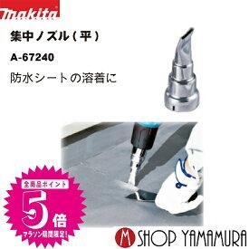 マキタ 集中ノズル(平) A-67240