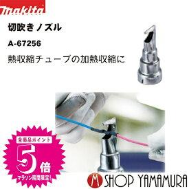 マキタ 切吹きノズル A-67256