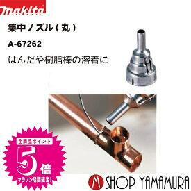 マキタ 集中ノズル(丸) A-67262