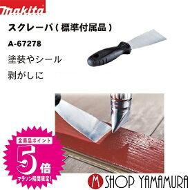 マキタ スクレーパ A-67278