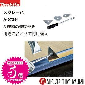 マキタ スクレーパ A-67284