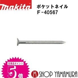 【正規店】 マキタmakita F-40567 ポケットネイル 内装 カップリング 150本×10巻×5箱 PKR1830SMカップ 長さ30mm