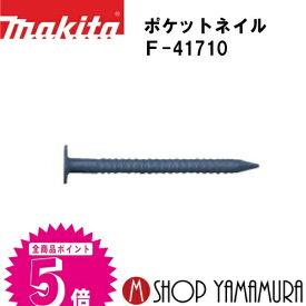 【正規店】 マキタmakita F-41710 ポケットネイル 外装板金 リング(ノウコン) 188本×20巻×2箱 PKR1825SMノウコン 長さ32mm