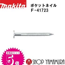 【正規店】 マキタmakita F-41723 ポケットネイル 外装板金 リング(シルバー) 188本×20巻×2箱 PKR1825SMシルバー 長さ32mm