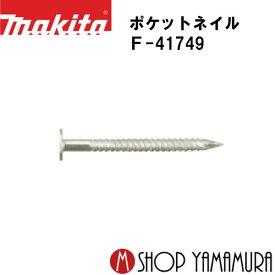 【正規店】 マキタmakita F-41749 ポケットネイル 外装板金 リング(N7701) 188本×20巻×2箱 PKR1825SMN7701 長さ32mm